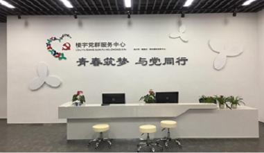 深圳国创中心党群服务中心