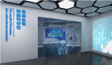 南海生物细胞科学馆